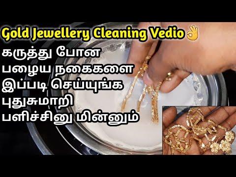 கருத்துபோன பழைய நகைகளை பளிச்சினு புதுசா மாத்தலாம் வாங்க How to clean old jewels in tamil   Ask tamil