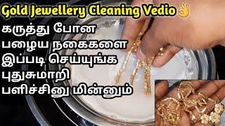 கருத்துபோன பழைய நகைகளை பளிச்சினு புதுசா மாத்தலாம் வாங்க How to clean old jewels in tamil | Ask tamil
