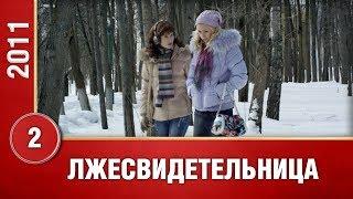 Мелодрама с нотками детектива! 2 серия. Лжесвидетельница. Сериалы. Русские сериалы.