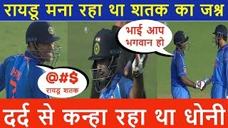Short Biography of Ambati rayudu in Hindi