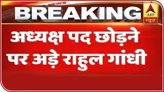 Rahul Gandhi To Not To Retract His Resignation ABP News