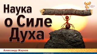 Наука о Силе Духа. Александр Жарков