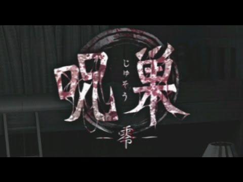 【呪巣-零-】恐怖の家族の真相【実況】①