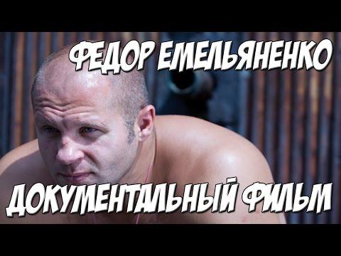 Федор Емельяненко Документальный фильм 2016!!!