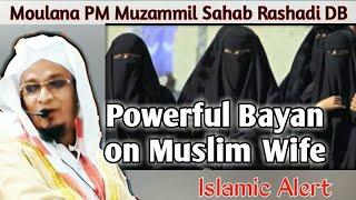 Power Full bayan on Muslim Wife | Moulana PM Muzammil Sahab Rashadi DB