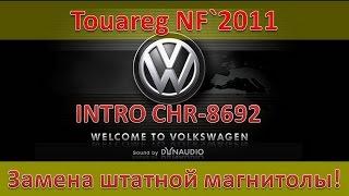 Volkswagen Touareg NF / Обновление магнитолы INTRO CHR-8692 / Как снять штатную магнитолу?(Привет всем! Показываю процесс обновления китайской магнитолы Интро, изменение её графического интерфейса..., 2016-11-29T08:48:03.000Z)