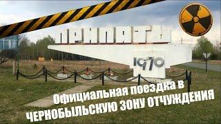 Официальная экскурсия в Чернобыльскую Зону Отчуждения часть 2 г.Припять