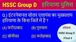 HSSC Group D and Haryana Police Test 4 - MOST IMPORTANT 25 Questions