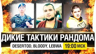 ДИКИЕ ТАКТИКИ РАНДОМА - DeS, LeBwa, Bloody [19-00мск]