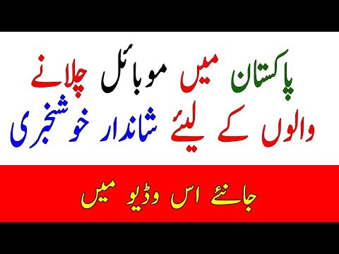 Mobile Calls for All Networks | Mobilink Telenor Zong Ufone Low Call Rates