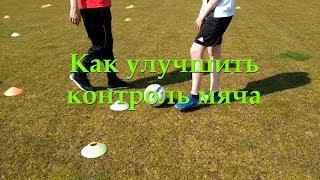 Футбол техника в ограниченном пространстве