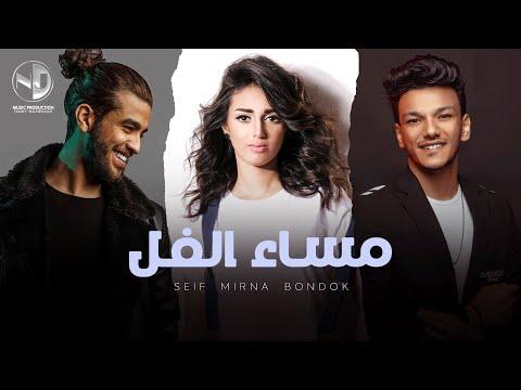 Masa2 El Fol (Video Clip)   مساء الفل - غناء: سيف مجدي - ميرنا - حودة بندق (فيديو كليب)