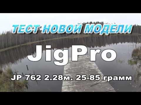 НОВИНКА!  Спиннинг для Хеви джига JigPro 762 2.28м  25-85 грамм