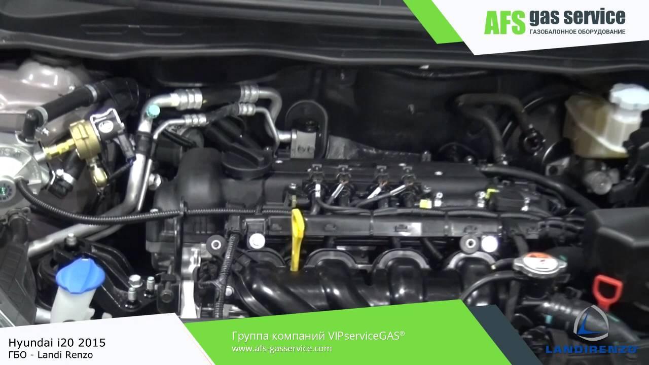 ГБО на Hyundai i20 2015. Газ на Хендай ай 20. ГБО Landi Renzo.