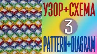 вяжем узор крючком по схеме 3 pattern crochet diagram scheme 3