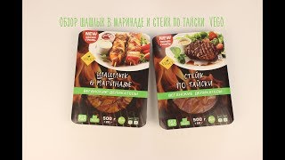 Шашлык в маринаде и стейк по-тайски «Vego». Обзор веган продукта.