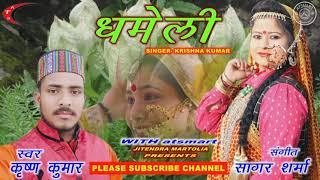 गीत धमेली सिंगर कृष्ण कुमार !! 2018 !!