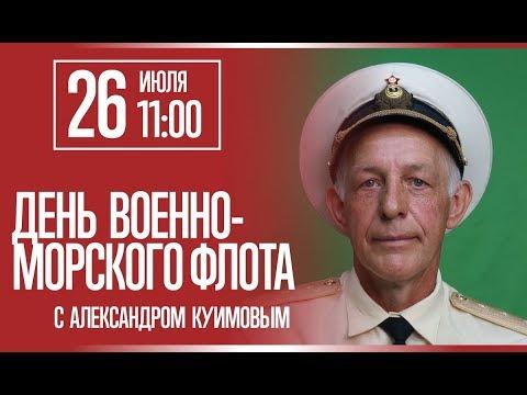 День военно-морского флота с Александром Куимовым