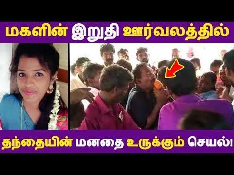 மகளின் இறுதி ஊர்வலத்தில் தந்தையின் மனதை உருக்கும் செயல்!Tamil News | Latest News | Viral