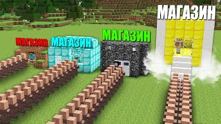 МАГАЗИН МАЙНКРАФТ : НУБ ПРОТИВ ПРО ПРОТИВ ЧИТЕР ПРОТИВ БОГ БАТЛ 100% Троллинг Ловушка Minecraft