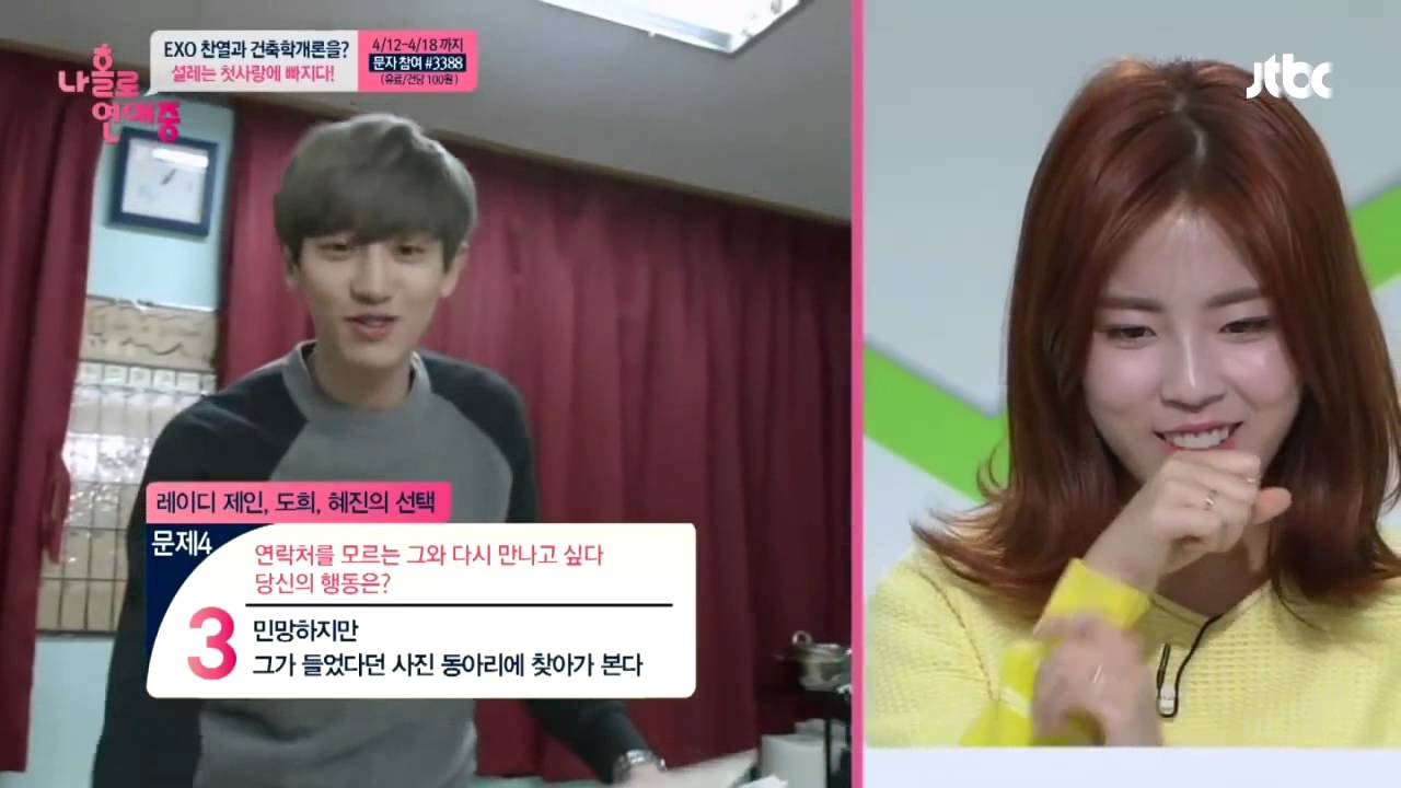 Exo chanyeol dating alone ep 1 eng sub