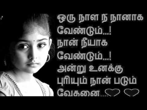 Sad Love Tamil Best Poems | Siva Creation