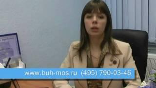 ООО бухгалтерские услуги(ООО «ПРЕДИКАТ» предлагает бухгалтерские услуги любой сложности и объема - http://www.buh-mos.ru +7 (495) 790-03-46. Бухгалте..., 2010-01-25T08:52:17.000Z)