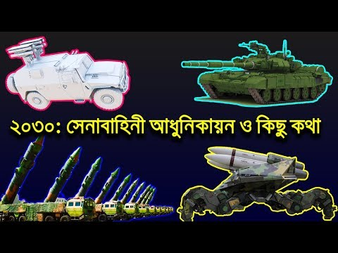 ২০৩০ সালে সেনাবাহিনীর সার্বিক শক্তিমত্তা কেমন হবে? Bangladesh Army Forces Goal 2030 [2]