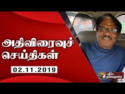 அதிவிரைவு செய்திகள்: 02/11/2019 | Speed News | Tamil News | Today News | Watch Tamil News