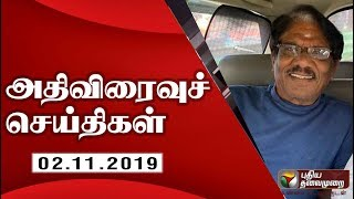 Speed News 02-11-2019 | Puthiya Thalaimurai TV