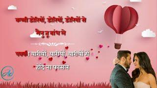 Dil diya gallan karaoke with hindi lyrics