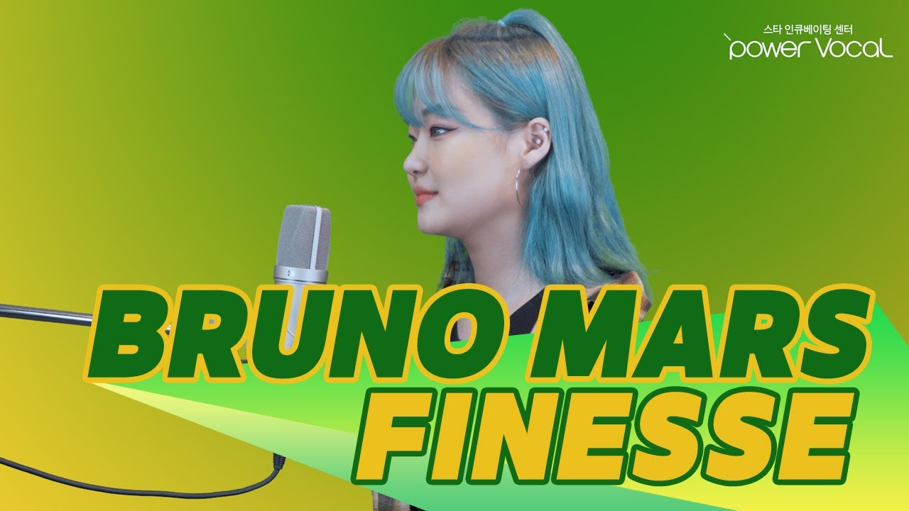 Bruno Mars(부루노마스) – Finesse (Remix)(Feat, Cardi B) (Cover by 공유진)