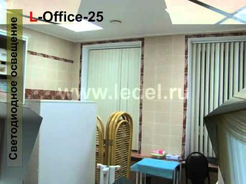 l-office потолочные светильники встраиваемые.avi