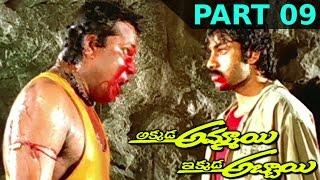 Akkada Ammayi Ikkada Abbayi Telugu Full Movie || Part 09 || Pawan Kalyan, Supriya