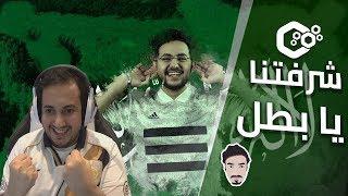 ملخص وردة فعل لبطل الإكسبوكس مساعد الدوسري في النهائي .. شرفتنا يا بطل 😍🇸🇦