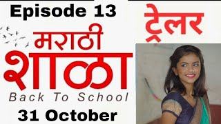 मराठी शाळा - Back to School |Marathi Shala | Epi.13 |Trailer
