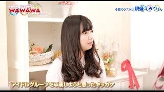番組名:穐田和恵のWa Wa Wa Room #22 (わわわ るーむ) 歌手、女優と...