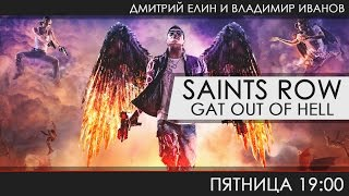 Saints Row: Gat out of Hell - АДски Святые!