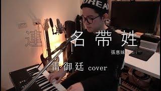 aMEI張惠妹《Full Name 連名帶姓》雷御廷Martyn Lei  純鋼琴翻唱(短版)