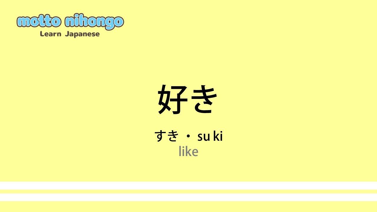 How To Pronounce Suki Á™ã Å¥½ã Japanese Vocabulary Youtube