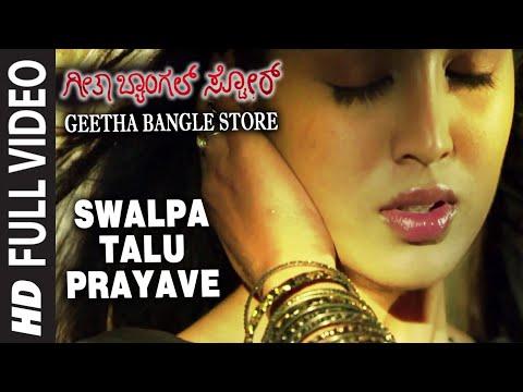 Swalpa Talu Prayave Full Video Song    Geetha Bangle Store    Pramod, Sushmitha