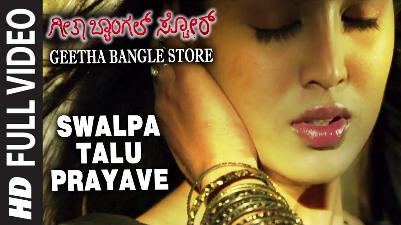 Swalpa Talu Prayave Full Video Song || Geetha Bangle Store || Pramod, Sushmitha