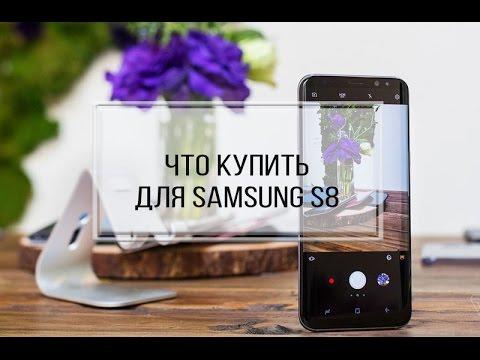 Что купить для Samsung galaxy s 8