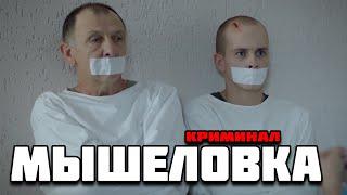 Нашумевший фильм про деньги [ МЫШЕЛОВКА ] Русский Детектив