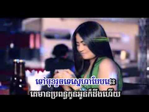 Dalex   Khmer Karaoke   Khmer Karaoke Song   ប្រពន្ធលួចលាក់