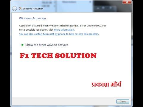 windows 8 activation error code 0x80072f8f