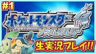 【ポケモンHGSS】ポケットモンスター ハートゴールド・ソウルシルバー実況!#…