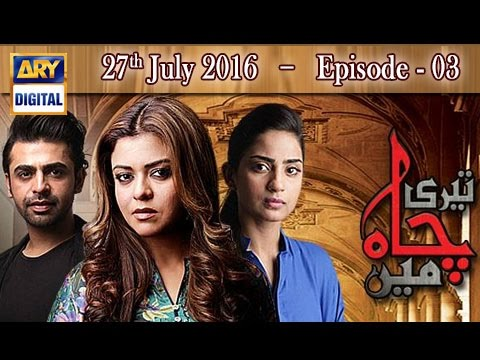 Teri Chah Mein Ep 03 - 27th July 2016 ARY Digital Drama