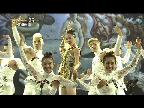 亞洲流行天后 蔡依林 Jolin Tsai《Queen of Stage:MUSE》Live@第25屆金曲獎頒獎典禮