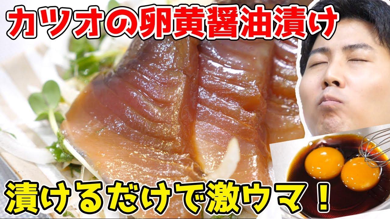 【カツオの旨味が3倍に!】(当社比)卵黄醤油漬けがウマすぎる!